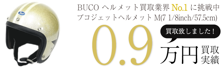 BUCO ヘルメット ブコジェットヘルメットM(7 1/8inch/57.5cm) ブランド買取ライフ