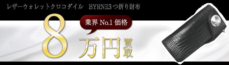 ビーズ屋公ちゃん レザーウォレットクロコダイル BYRNE3つ折り財布 ブランド買取ライフ