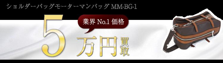 REDMOON(レッドムーン) ショルダーバッグモーターマンバッグMM-BG-1 ブランド買取ライフ
