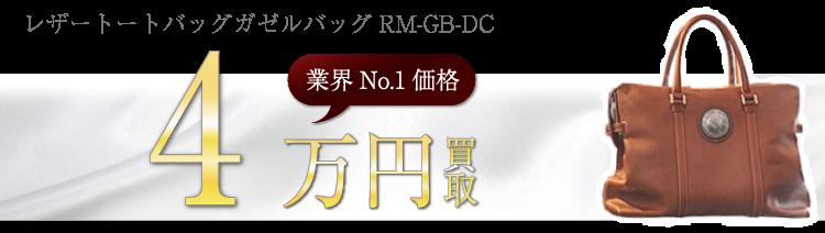 REDMOON(レッドムーン) レザートートバッグガゼルバッグRM-GB-DC ブランド買取ライフ