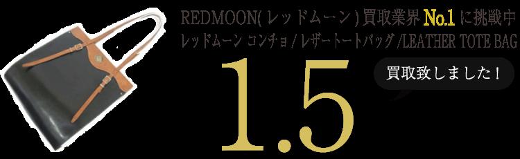 REDMOON(レッドムーン) レッドムーン コンチョ/レザートートバッグ/LEATHER TOTE BAG ブランド買取ライフ