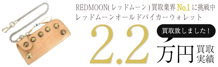 REDMOON(レッドムーン) レッドムーンオールドバイカーウォレット ブランド買取ライフ