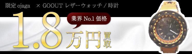 オジャガデザイン 限定ojaga × GOOUTレザーウォッチ/時計 ブランド買取ライフ