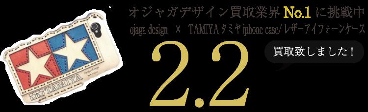 オジャガデザイン ojaga design × TAMIYAタミヤiphone case/レザーアイフォーンケース ブランド買取ライフ