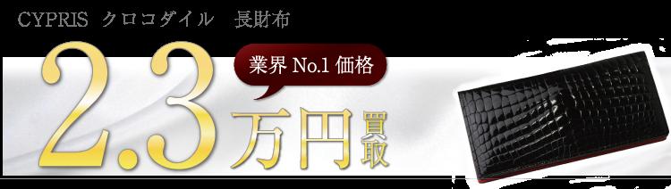 キプリス  クロコダイル 長財布  2.3万円買取 ブランド買取ライフ