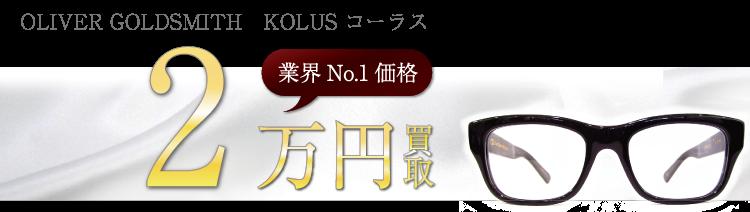 オリバーゴールドスミス KOLUS コーラス  2万円買取 ブランド買取ライフ