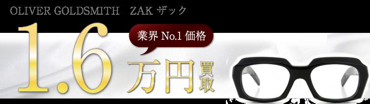 オリバーゴールドスミス ZAK ザック 1.6万円買取 ブランド買取ライフ