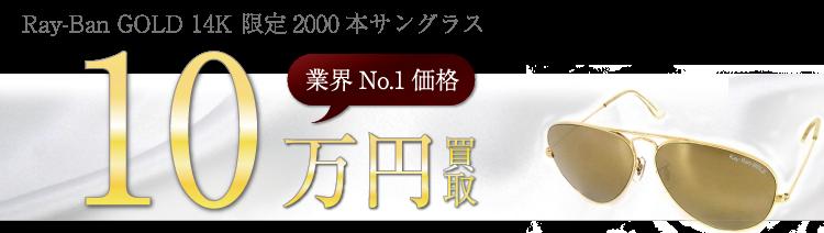 レイバン GOLD 14K 限定2000本サングラス 高額査定中