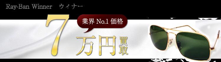 レイバン Winner ウィナー  高額査定中