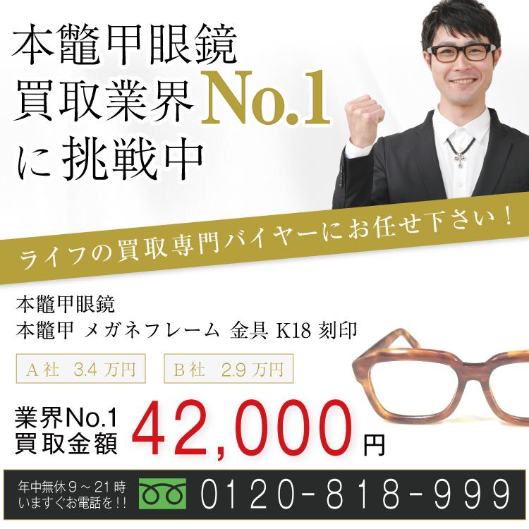 本鼈甲眼鏡高価買取!本鼈甲 メガネフレーム 金具 K18 刻印高額査定!お電話でのお問い合わせはコチラまで!