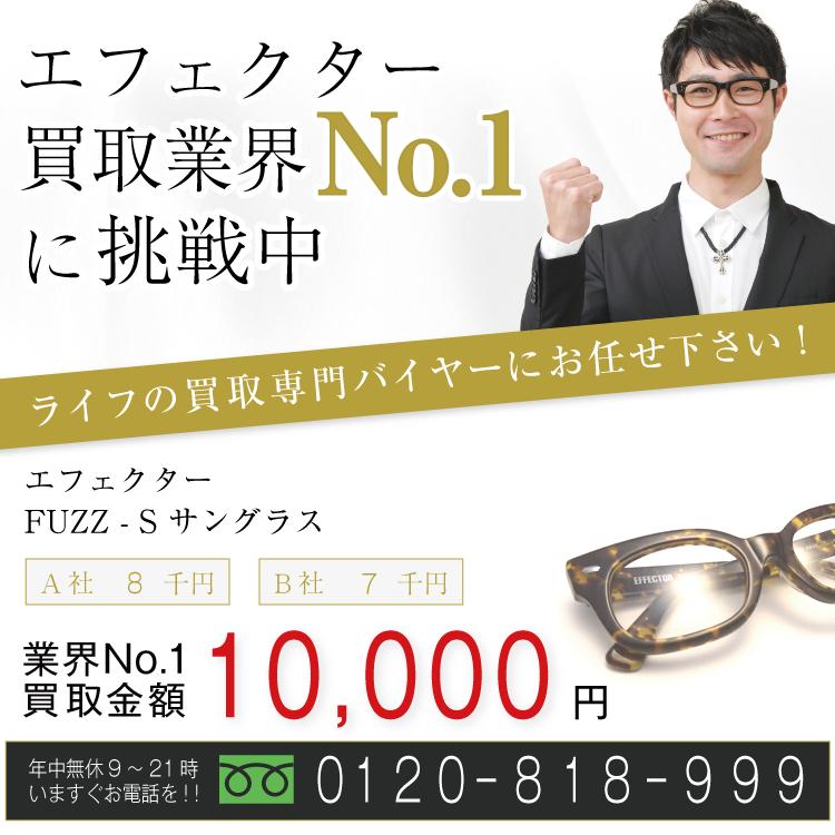 エフェクター高価買取! FUZZ S サングラス高額査定!お電話でのお問い合わせはコチラまで!