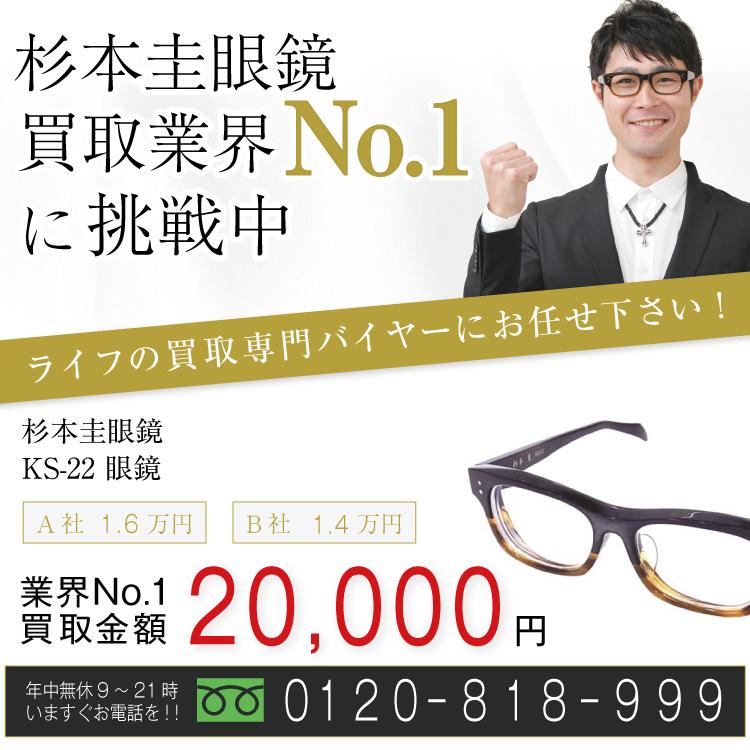 杉本圭眼鏡高価買取!KS-22 眼鏡高額査定!お電話でのお問い合わせはコチラまで!