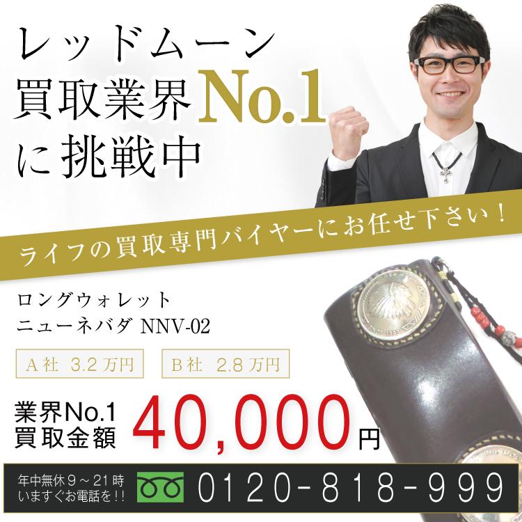 レッドムーン高価買取!ロングウォレット ニューネバダ NNV-02高額査定!お電話でのお問い合わせはコチラまで!