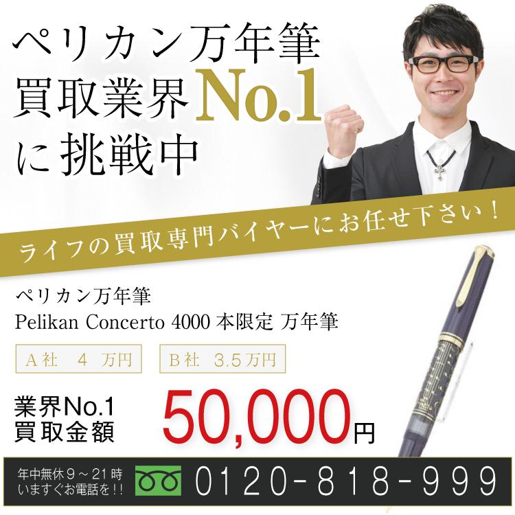 ペリカン万円筆高価買取!Pelikan Concerto 4000本限定 万年筆高額査定!お電話でのお問い合わせはコチラまで!