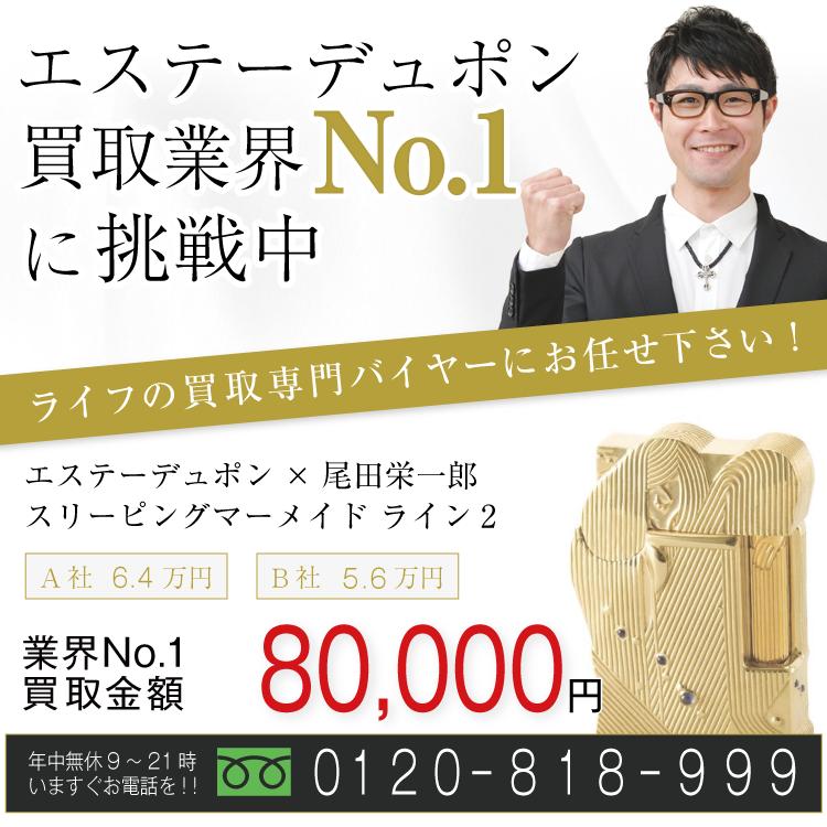 エステーデュポン×尾田栄一郎高価買取!スリーピングマーメイド ライン2高額査定!お電話でのお問い合わせはコチラまで!