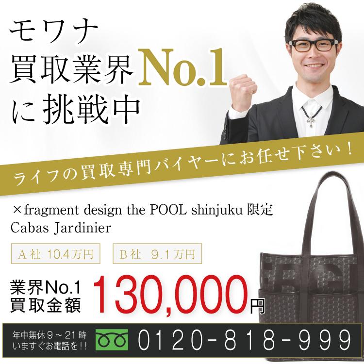 モワナ高価買取!×fragment design the POOL shinjuku限定 Cabas Jardinier高額査定!お電話でのお問い合わせはコチラまで!