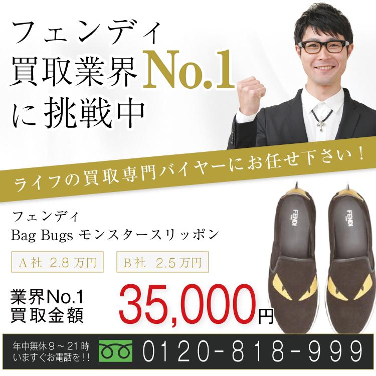 フェンディ高価買取!Bag Bugs モンスタースリッポン高額査定!お電話でのお問い合わせはコチラまで!