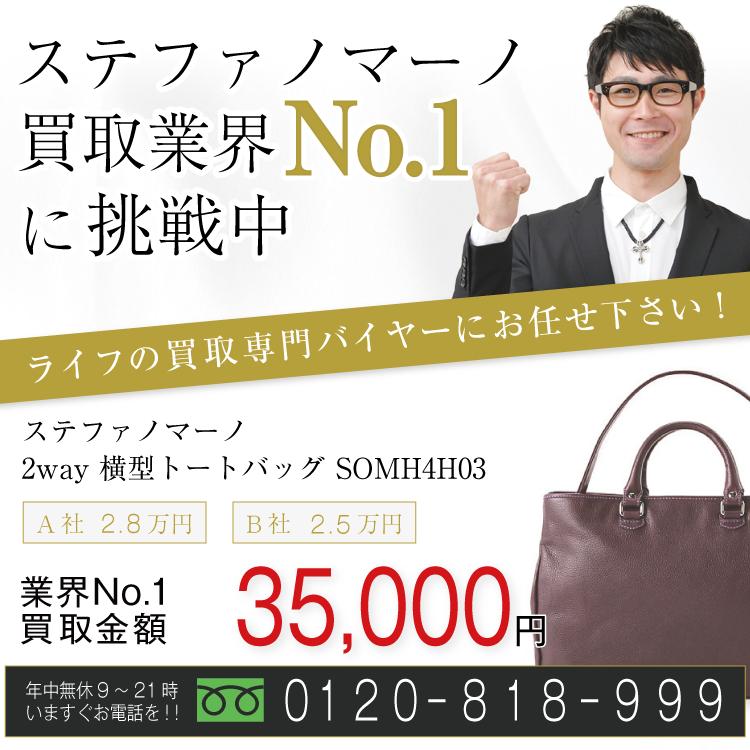 ステファノマーノ高価買取!2way 横型トートバッグ SOMH4H03高額査定!お電話でのお問い合わせはコチラまで!