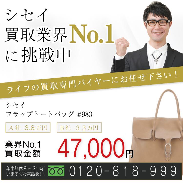 シセイ高価買取!フラップトートバッグ #983高額査定!お電話でのお問い合わせはコチラまで!