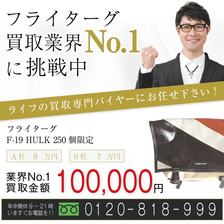 フライターグ高価買取!F-19 HULK 250個限定高額査定!お電話でのお問い合わせはコチラまで!