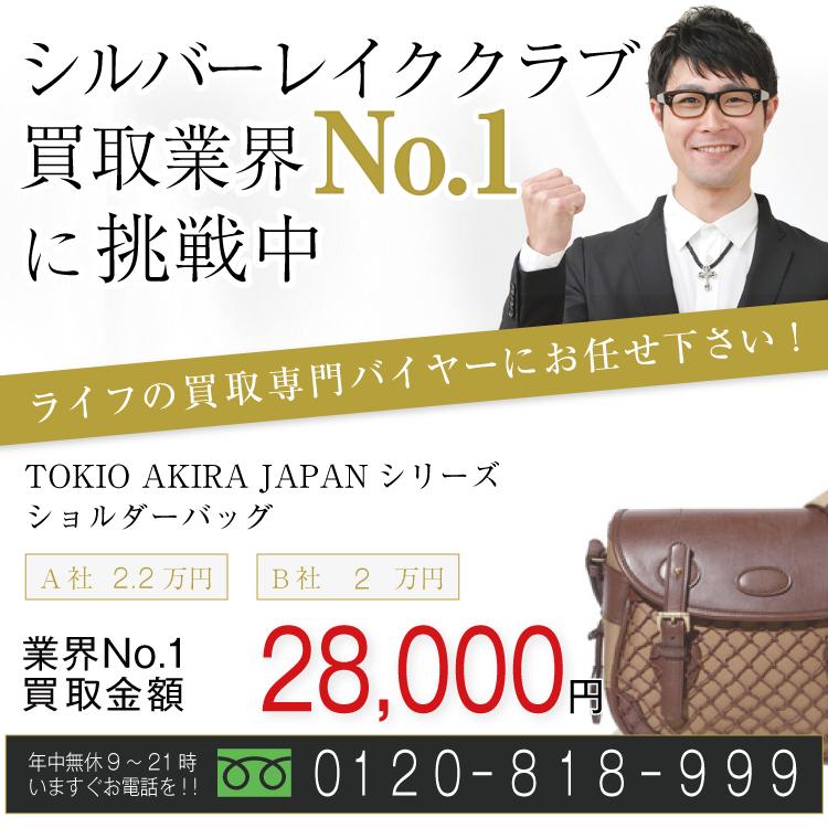 シルバーレイククラブ高価買取!TOKIO AKIRA JAPANシリーズ ショルダーバッグ高額査定!お電話でのお問い合わせはコチラまで!