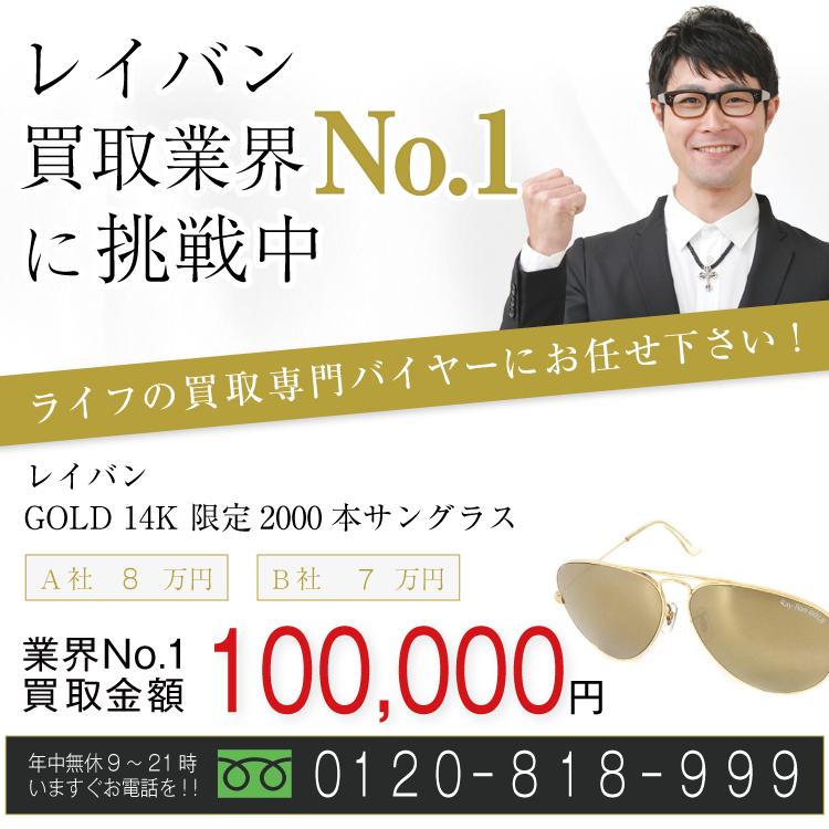 レイバン高価買取!GOLD 14K 限定2000本サングラス高額査定!お電話でのお問い合わせはコチラまで!