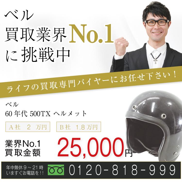 ベル高価買取!60年代500TX ヘルメット高額査定!お電話でのお問い合わせはコチラまで!