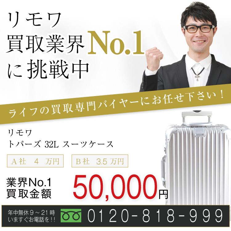 リモワ高価買取! トパーズ 32L スーツケース高額査定!お電話でのお問い合わせはコチラまで!
