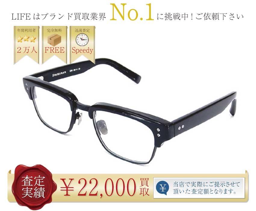 ディータ高価買取!ステイツマンサングラス DRX-2064-C-BLK-52高額査定!