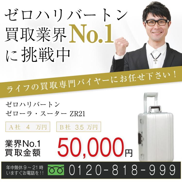 ゼロハリバートン高価買取!ゼローラ・スーター ZR21高額査定!