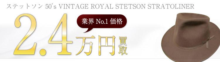 ステットソン買取!50's VINTAGE ROYAL STETSON STRATOLINERの査定はブランド古着ライフへお任せ下さい!