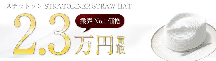 ステットソン買取!STRATOLINER STRAW HATの査定はブランド古着ライフへお任せ下さい!