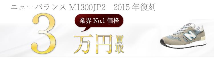 M1300JP2 2015年復刻   3万円買取