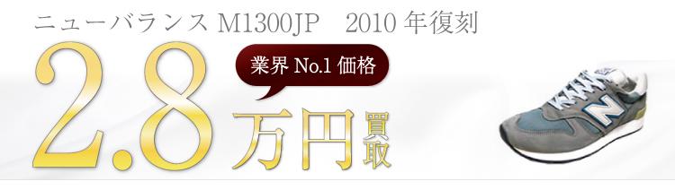 M1300JP 2010年復刻 2.8万円買取