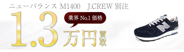 M1400 J.CREW別注  1.3万円買取