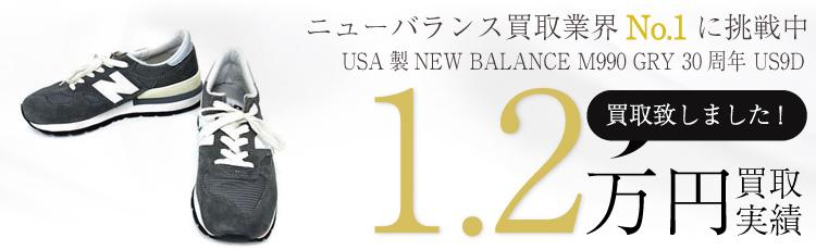USA製NEW BALANCEニューバランスM990 GRY 30周年 US9D スニーカー   1.2万円