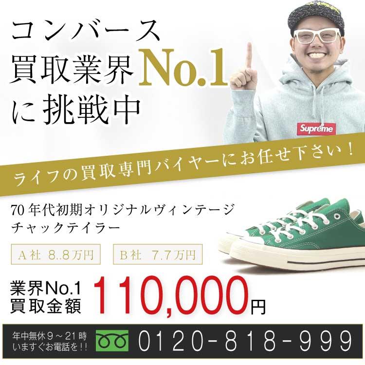 コンバース高価買取!70年代オリジナルヴィンテージ チャックテイラー高額査定!