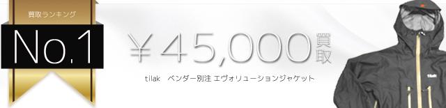 ベンダー別注 エヴォリューションジャケット 4.5万円買取