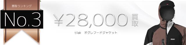 オグレフードジャケット 2.8万円買取