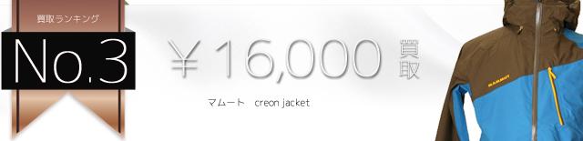 マムート creon jacket高価買取中