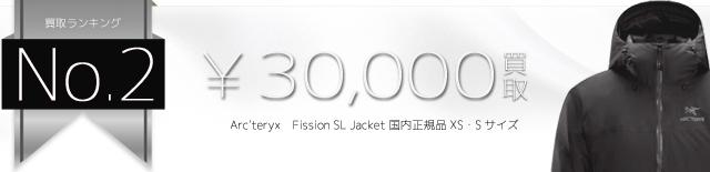 フィションSLジャケット Fission SL Jacket 国内正規品 XS・Sサイズ 3万円買取