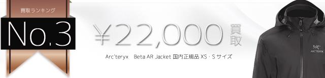 ベータARジャケット Beta AR Jacket 国内正規品 XS・Sサイズ 2.2万円買取