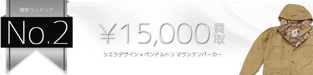 シエラデザイン×ペンドルトン マウンテンパーカー高価買取中 ライフ仙台店