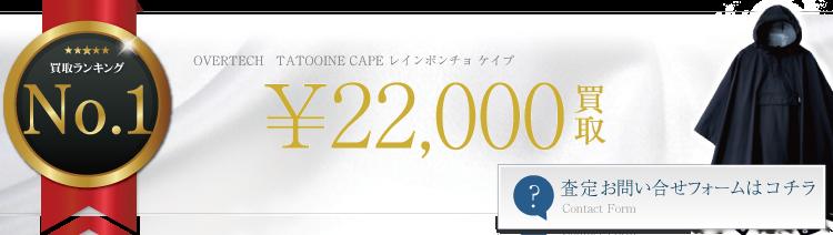 オーバーテック TATOOINE CAPE レインポンチョ ケイプ 2.2万円買取 ライフ仙台店