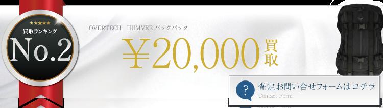オーバーテック HUMVEE バックパック  2万円買取 ライフ仙台店