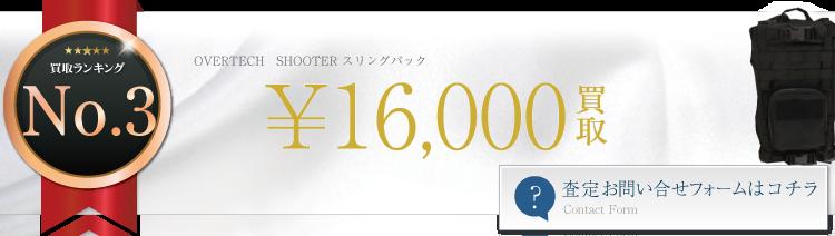 オーバーテック SHOOTER スリングバック 1.6万円買取 ライフ仙台店
