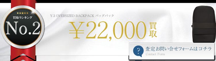 ワイスリー OVERSIZED BACKPACK バッグパック  2.2万円買取