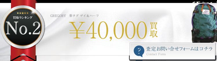 グレゴリー 紫タグ デイ&ハーフ  4万円買取 ブランド買取ライフ