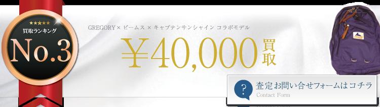 グレゴリー×ビームス×キャプテンサンシャイン  4万円買取 ブランド買取ライフ