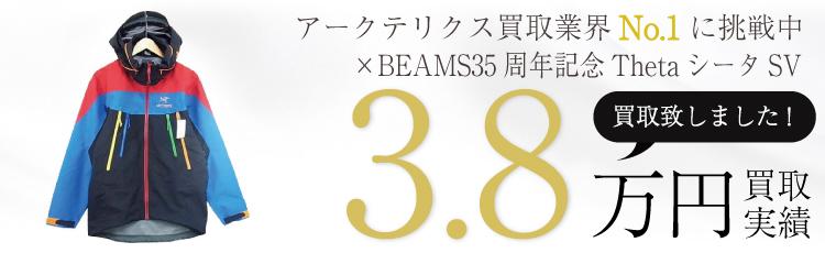 ×BEAMS35周年記念ThetaシータSVジャケットS 3.8万円買取 / 状態ランク:SS 中古品-ほぼ新品